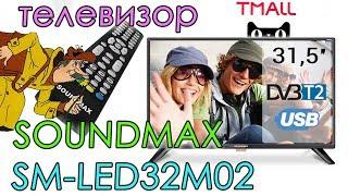 ТЕЛЕВИЗОР 📺 Soundmax SM-LED32M02 🌻 Дачный вариант