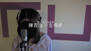 陳百強|一生何求 Danny Chan (cover by RU)