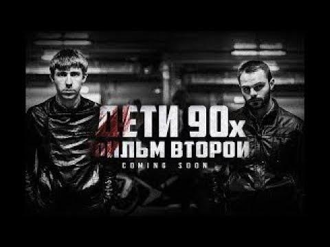 Дети 90 - Х Фильм второй трейлер №3  [Music: Koresh-Крайний Дитё 90 - Х]