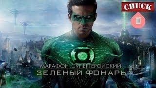"""Обзор: """"Зелёный фонарь"""""""