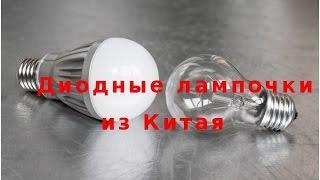 Дешевые Китайские светодиодные лампы 3Вт с сайта AliExpress(Дешевые Китайские Светодиодные лампы 3Вт с сайта AliExpress (Распаковка). 1) Светодиодные лампы за 0,30 $ http://ali.pub/ojs1v..., 2015-03-15T22:02:11.000Z)