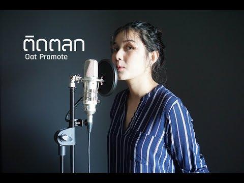 ติดตลก - Oat Pramote (cover) | ICETAMONxEARN