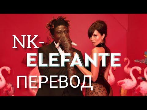 NK (Настя Каменских)- ELEFANTE (Перевод на русский)| NK ELEFANTE (Translation of the song)