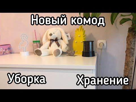 Разбираю старый комод// Новый комод для канцелярии в мою комнату// УБОРКА