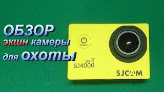 Экшн камера для охоты sjcam sj4000 обзор