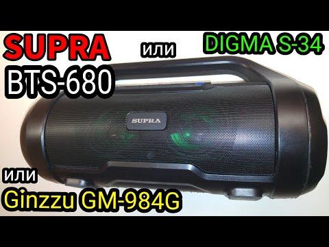 SUPRA BTS-680, DIGMA S-34, Ginzzu GM-984G, DEXP P520