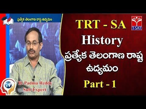 TRT - SA     Social - History - ప్రత్యేక తెలంగాణ రాష్ట ఉద్యమం - P1    D.Padma Reddy