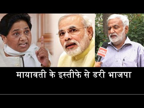 मायावती के इस्तीफे से डरी भाजपा/BJP scared after Mayawati resignation