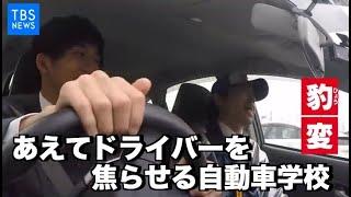 """""""焦らせる""""自動車学校【注目545】 181220"""