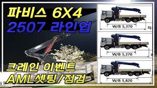 [ 크레인리뷰 ] 현대 파비스6x4 / 디와이 ST 2…