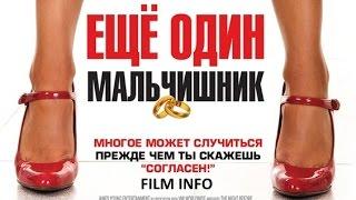 Еще один мальчишник (2015) Трейлер к фильму (Русский язык)