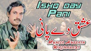 Muneer Hussain Ishq day Pani   عشق دے پانی ڈونگے