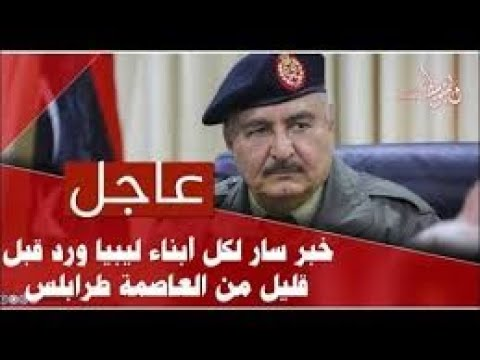 اخبار ليبيا مباشر اليوم السبت 11-7-2020 - YouTube