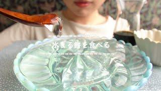 【咀嚼音】水まる餅を食べる【Eating Sounds】