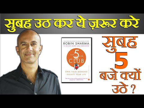 MORNING HABITS OF MOST SUCCESSFUL PEOPLE| THE 5 AM CLUB BOOK SUMMARY| सुबह जल्दी कैसे उठे