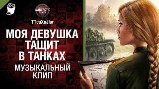 Моя девушка тащит в танках - музыкальный клип от Студия ГРЕК  и TTcuXoJlor [Г. Сукачев]