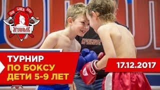Внутренний турнир по боксу в СПK