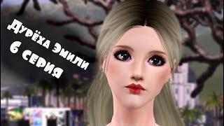 The Sims 3 сериал от Make fun | Дурёха Эмили | 6 серия