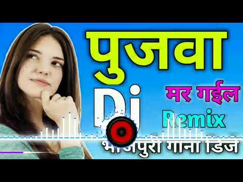 Bhojpuri DJ Song , Bhojpuri DJ Song New , Pujawa Mar Gail | High Toning Mix  Bhojpuri Dj Song