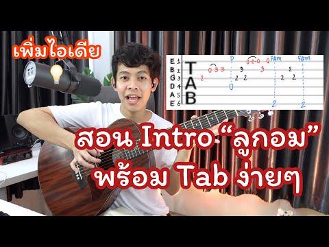 สอนกีต้าร์ intro เพลงลูกอม วัชราวลี พร้อม Tab และเทคนิคกีต้าร์ง่ายๆ   Chupeedoo Lesson