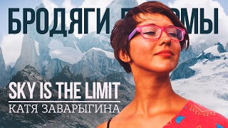 SKY IS THE LIMIT Катя Заварыгина | Бродяги Дхармы