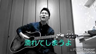さとじゅん 山手通り(片平里菜cover )