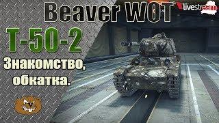 Т-50-2 Как танк? Первые впечатления Стрим [World of Tanks]