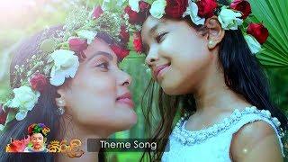 Kiruli Teledrama Theme Song - Nuwandi Ranasinghe