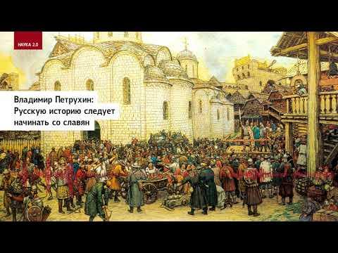 Владимир Петрухин: Русскую историю следует начинать со славян