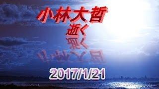 【訃報】小林大哲氏 2017年1月21日