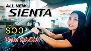 Auto Review : ที่ปรึกษาการขายสุดน่ารักกับ รีวิว Toyota Sienta