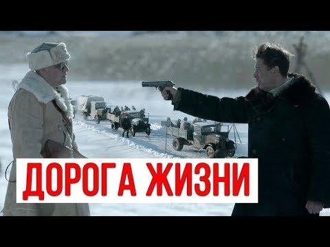 ЛАДОГА - Серия 3 / Военная драма