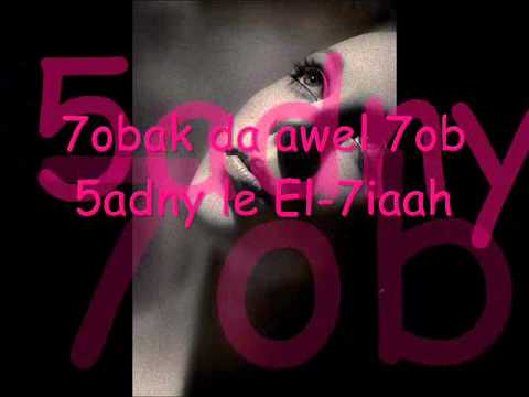 جنات كلمة بحبك - jannat Kelmet Ba7ebak