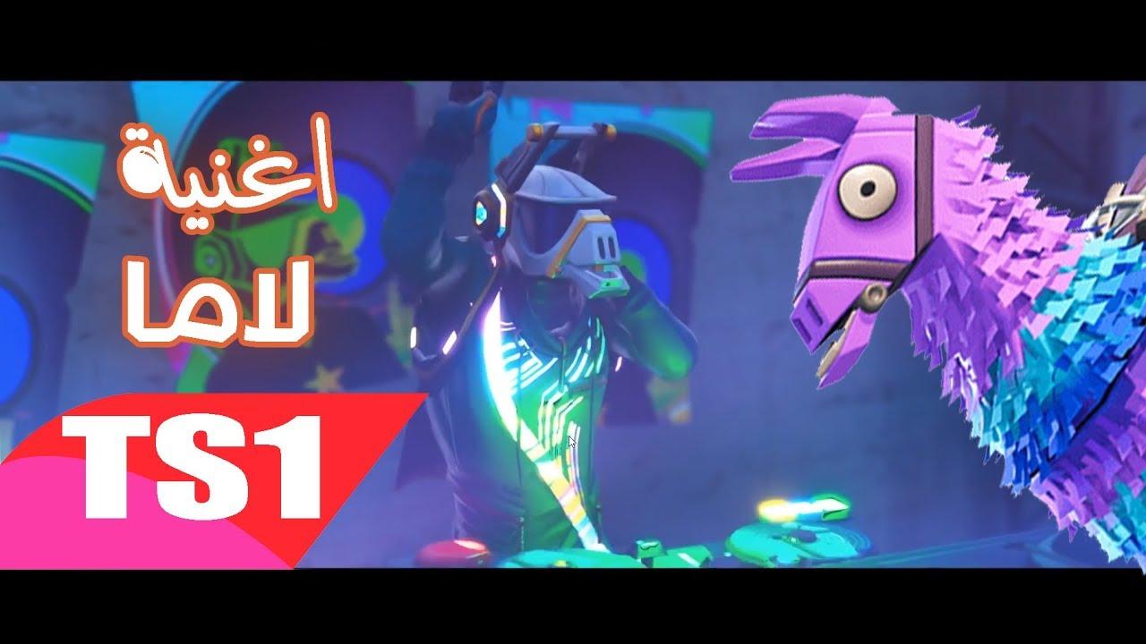 اغنية لاما فورت نايت لحن ديسباستو Fortnite Lama Song Arabic Despacito Youtube