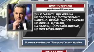 Фірташ: Я думаю, на 80-90%, Україна виграє суд проти Газп...