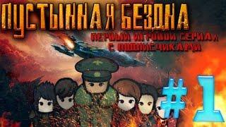 "СЕРИАЛ ""ПУСТЫННАЯ БЕЗДНА"" | 1 СЕРИЯ | Rimworld"