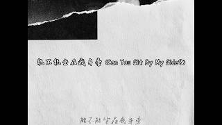 181214 JUN(문준휘) - 能不能坐在我身旁 (Can You Sit By My Side) Chinese Lyrics