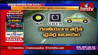 హైదరాబాద్ వాసులకు క్యాబ్ డ్రైవర్ల షాక్ | hmtv Telugu News