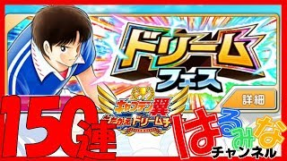 【キャプ翼 DT】ドリームフェス150連 /キャプテン翼ドリームチーム