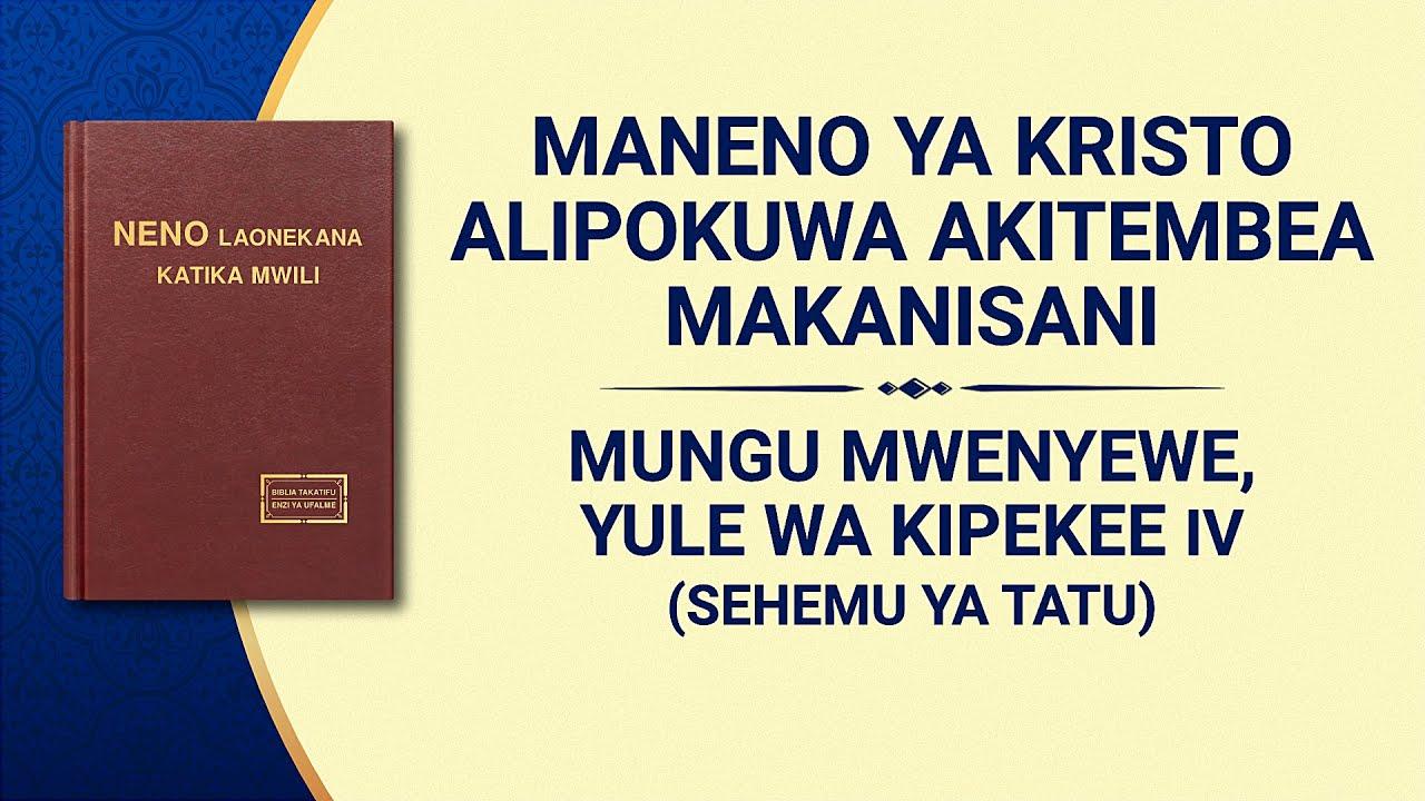 Usomaji wa Maneno ya Mwenyezi Mungu | Mungu Mwenyewe, Yule wa Kipekee IV Utakatifu wa Mungu I (Sehemu ya Tatu)