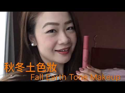 秋冬土色妝 (FALL EARTH TONE MAKEUP TUTORIAL) @armanibeauty @maybelline @urbandecay @3ce @majolicamajorca