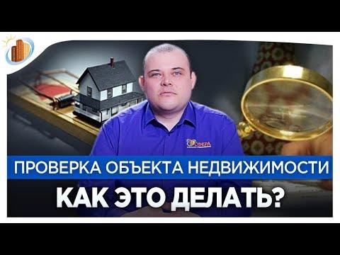 Как проверить объект недвижимости перед покупкой на аресты, споры и обременения