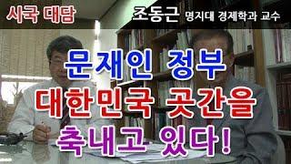 [시국 대담] 조동근 명지대 경제학과 교수 | 문재인 정부 대한민국 곳간을 축내고 있다!