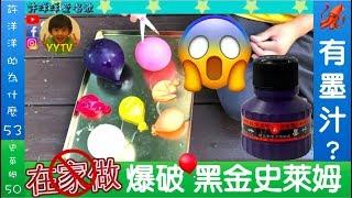 千萬不能在家做的 爆破氣球????黑金史萊姆~為什麼烏賊????有墨汁? [YYTV / 許洋洋愛唱歌]