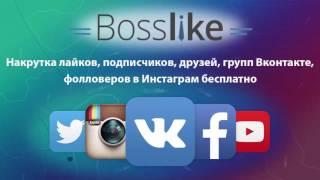 Как накрутить лайки, друзей, подписчиков, группы ВКонтакте | Накрутка лайков в ВК 2016 - БЕСПЛАТНО!