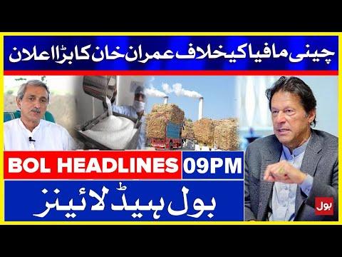 PM Imran Khan vs Sugar Mafia