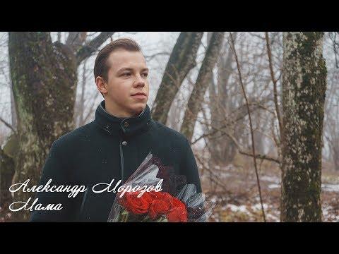 "Александр Морозов ""Мама"" (Official Clip)"