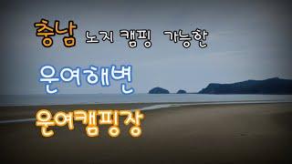 충남태안캠핑/노지캠핑/차박캠핑/운여해변/운여해수욕장/운…