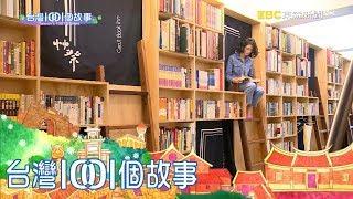 最文青的背包住宿  在書店書架睡一晚 part5 台灣1001個故事