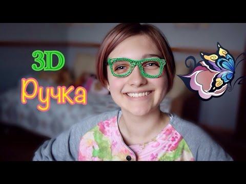 Обзор на 3D РУЧКУ/ Делаем ОЧКИ